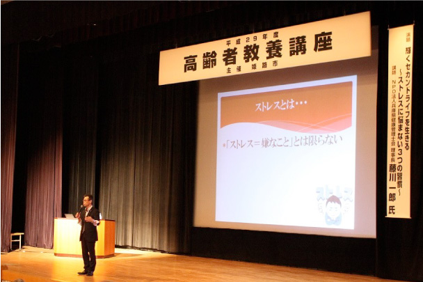 姫路市生涯現役推進室様で講演を行いました。