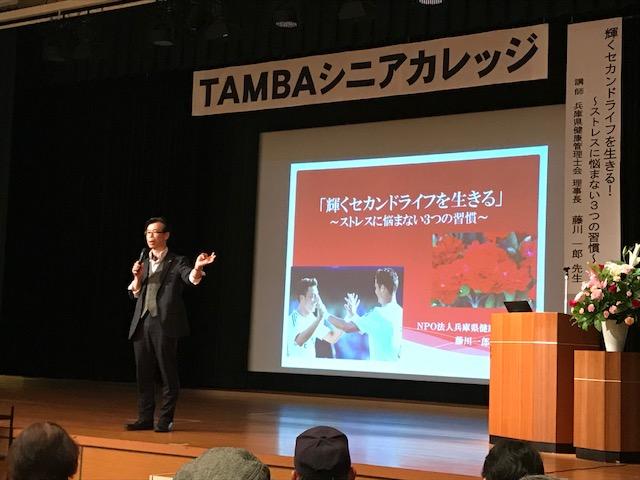 TAMBAシニアカレッジ開講式で講演行いました。